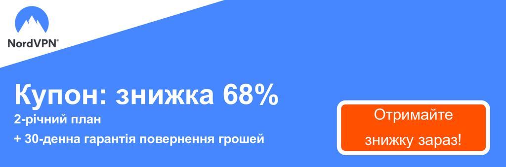 Зображення робочого купона NordVPN пропонуючи 70% знижку