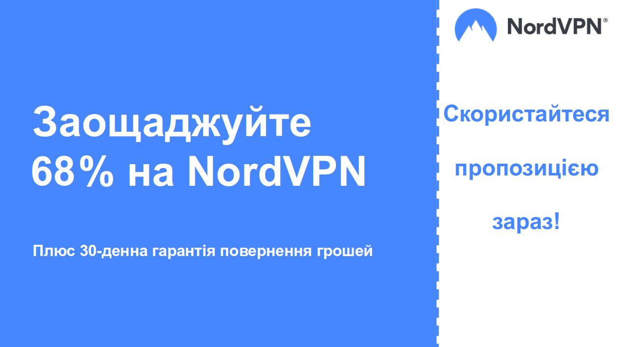 Графіка робочого купона NordVPN зі знижкою 68% та 30-денною гарантією повернення грошей