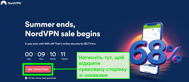 Знімок екрана сторінки прихованих пропозицій NordVPN