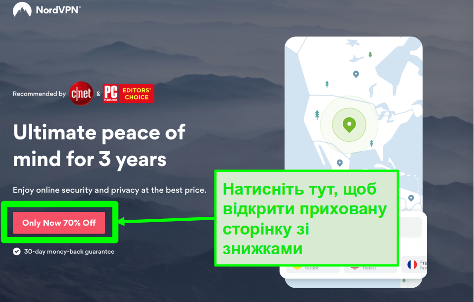 Screenshot of NordVPN's hidden deals page