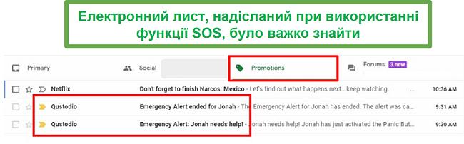 Електронна пошта Qustodio SOS