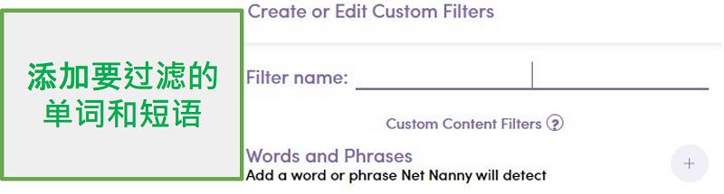 Net Nanny自定义过滤器