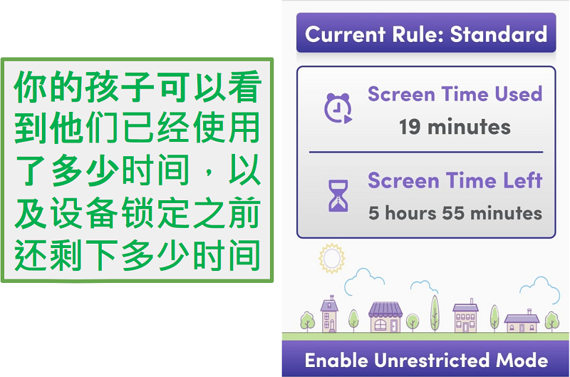 网络保姆管理屏幕时间