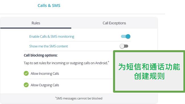 Qustodio通话和SMS监控