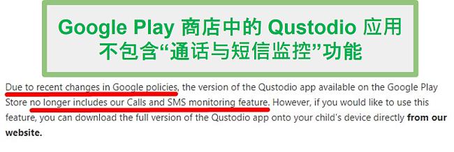Qustodio Google Play政策