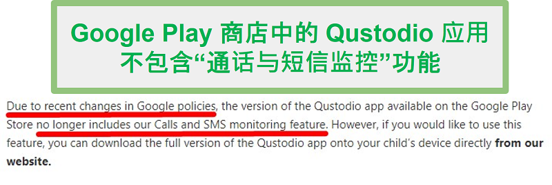 Qustodio Google Play政策
