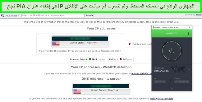 لقطة شاشة لنتائج اختبار تسرب IP مع اتصال PIA بخادم أمريكي.