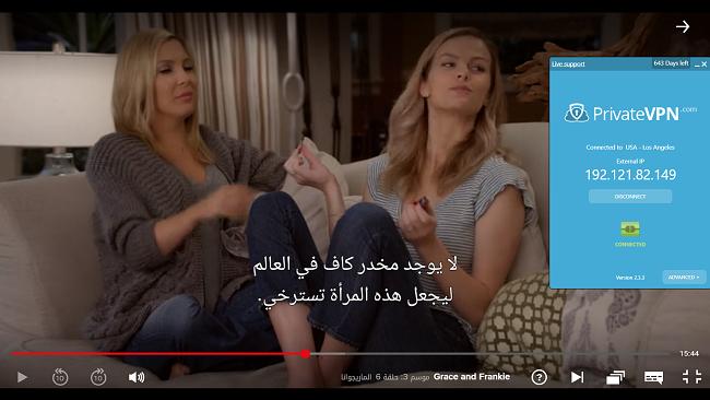 لقطة شاشة لـ PrivateVPN متصل بخادم الولايات المتحدة مع تدفق Grace و Frankie على Netflix US