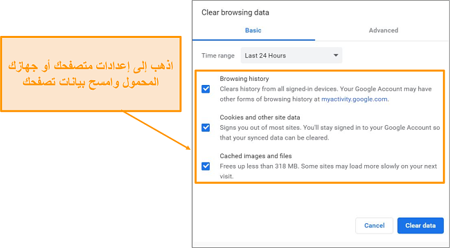 لقطة شاشة لذاكرة التخزين المؤقت وسجل التصفح.