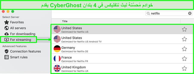 لقطة شاشة لواجهة تطبيق CyberGhost تُظهر خوادم مُحسّنة لتدفق Netflix