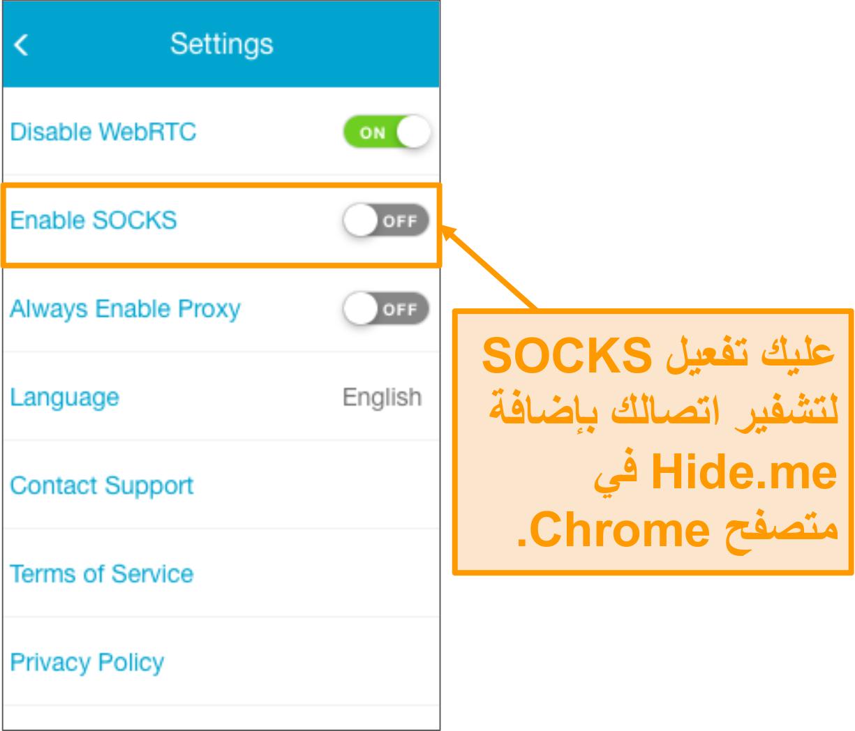لقطة شاشة لإعدادات امتداد متصفح Hide.me.