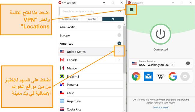 لقطة شاشة لخيارات اختيار الخادم على واجهة ExpressVPN.