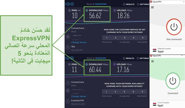 لقطة شاشة لزيادة السرعات مع ExpressVPN.