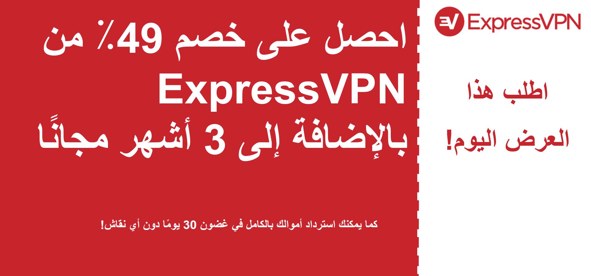 رسم بانر القسيمة الرئيسي لـ ExpressVPN يظهر خصم 49٪