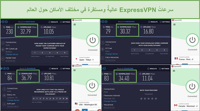 لقطة شاشة لنتائج اختبار سرعة ExpressVPN.