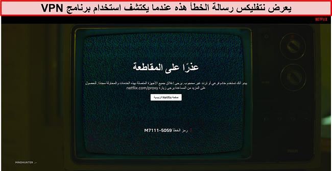 لقطة شاشة لرسالة خطأ Netflix عند استخدام VPN أو وكيل أو أداة إلغاء حظر - رمز الخطأ: M7111-5059