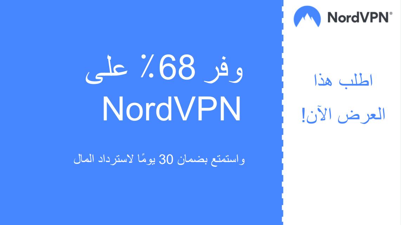 صورة لراية كوبون Nordvpn الرئيسية التي تُظهر 68٪ خصم