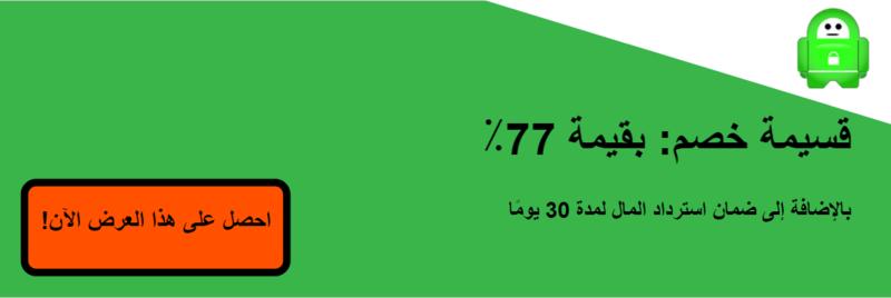 ﺔﻟﺎﺒﻗ %77 ﺔﻳﺍﺭ ﺔﻤﻴﺴﻗ VPN ﺎﻴﺑ