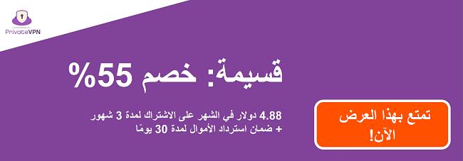 رسم لكوبون PrivateVPN يعمل بخصم 55٪ على اشتراك لمدة 3 أشهر وضمان 30 يومًا لاسترداد الأموال