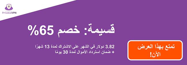 رسم لكوبون PrivateVPN يعمل بخصم 65٪ على اشتراك لمدة 13 شهرًا وضمان 30 يومًا لاسترداد الأموال