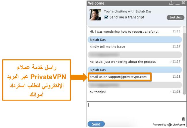 لقطة شاشة لوكيل دردشة حية PrivateVPN يقدم تعليمات لإرسال طلب استرداد عبر البريد الإلكتروني