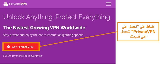 لقطة شاشة لشاشة PrivateVPN الرئيسية بامتداد