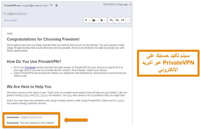 لقطة شاشة لتأكيد بريد PrivateVPN بعد التسجيل للحصول على حساب