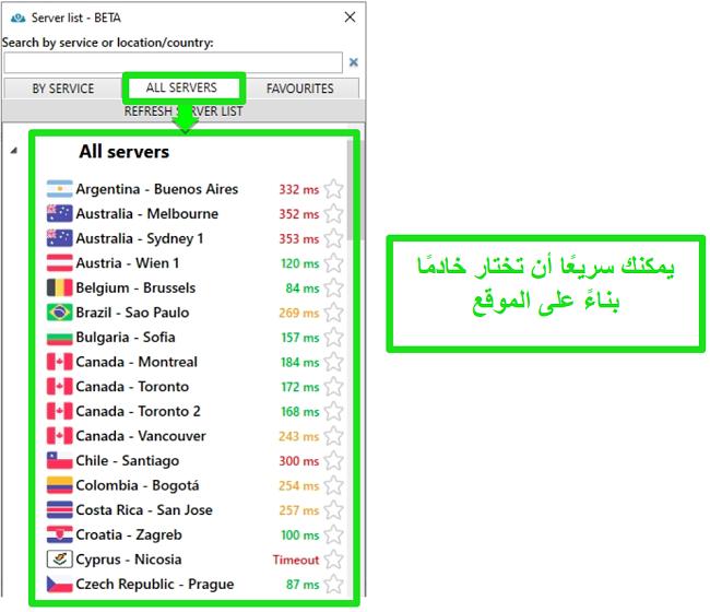 لقطة شاشة لمواقع خادم PrivateVPN ضمن قائمة
