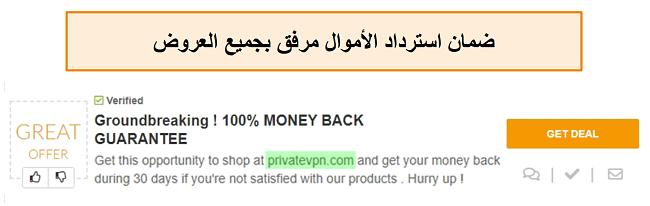 لقطة شاشة لكوبون PrivateVPN يعلن عن ضمان استرداد الأموال باعتباره