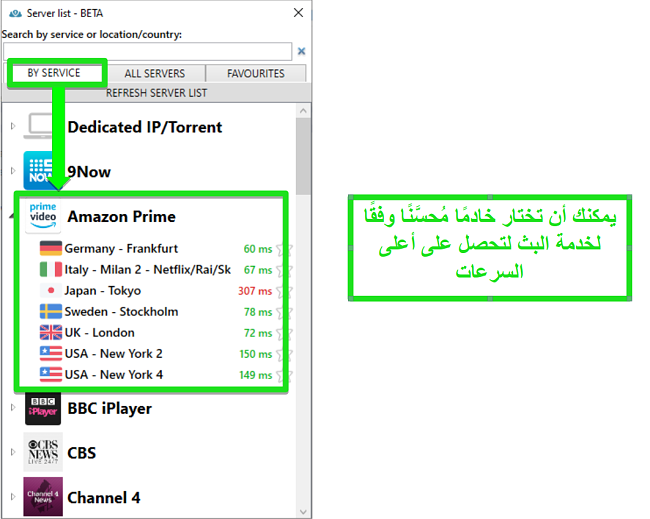 لقطة شاشة لخيارات خادم البث لـ PrivateVPN