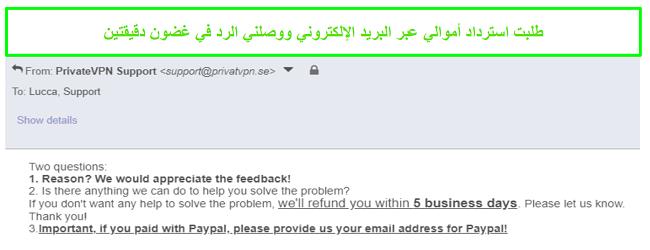 لقطة شاشة لـ PrivateVPN تستجيب بسرعة لطلب استرداد الأموال عبر البريد الإلكتروني