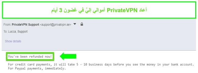 لقطة شاشة لاستجابة PrivateVPN بعد معالجة رد الأموال