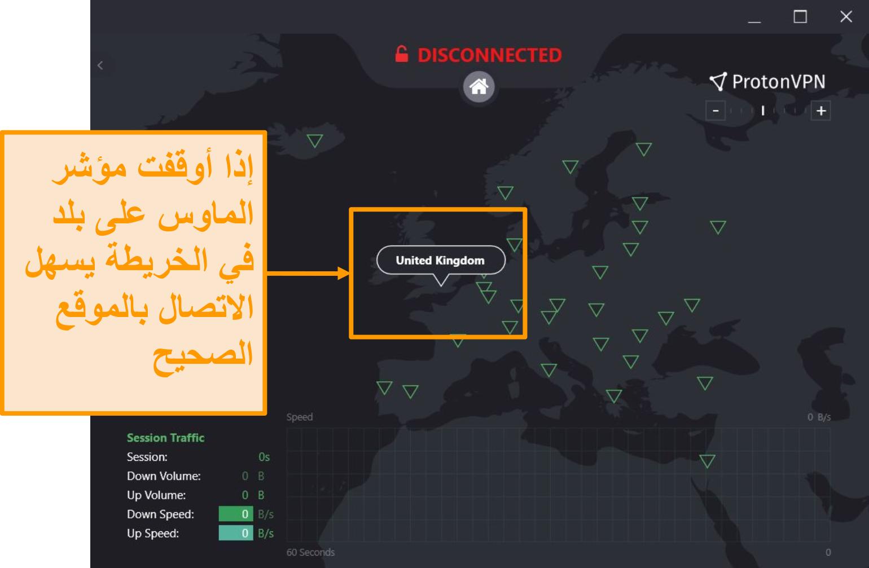 لقطة شاشة لخريطة الخادم التفاعلية لـ ProtonVPN.