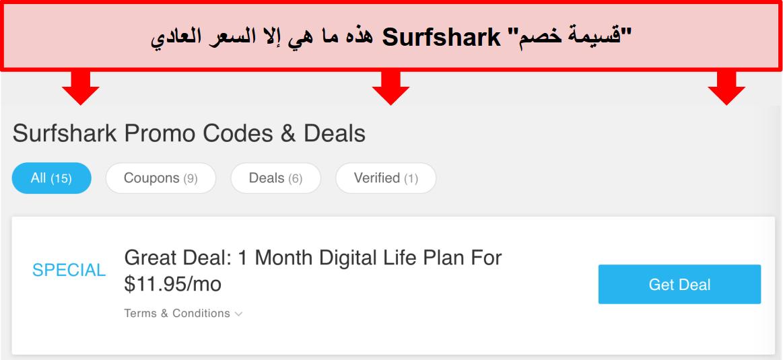 لقطة شاشة لأكواد وعروض Surfshark الترويجية المزيفة