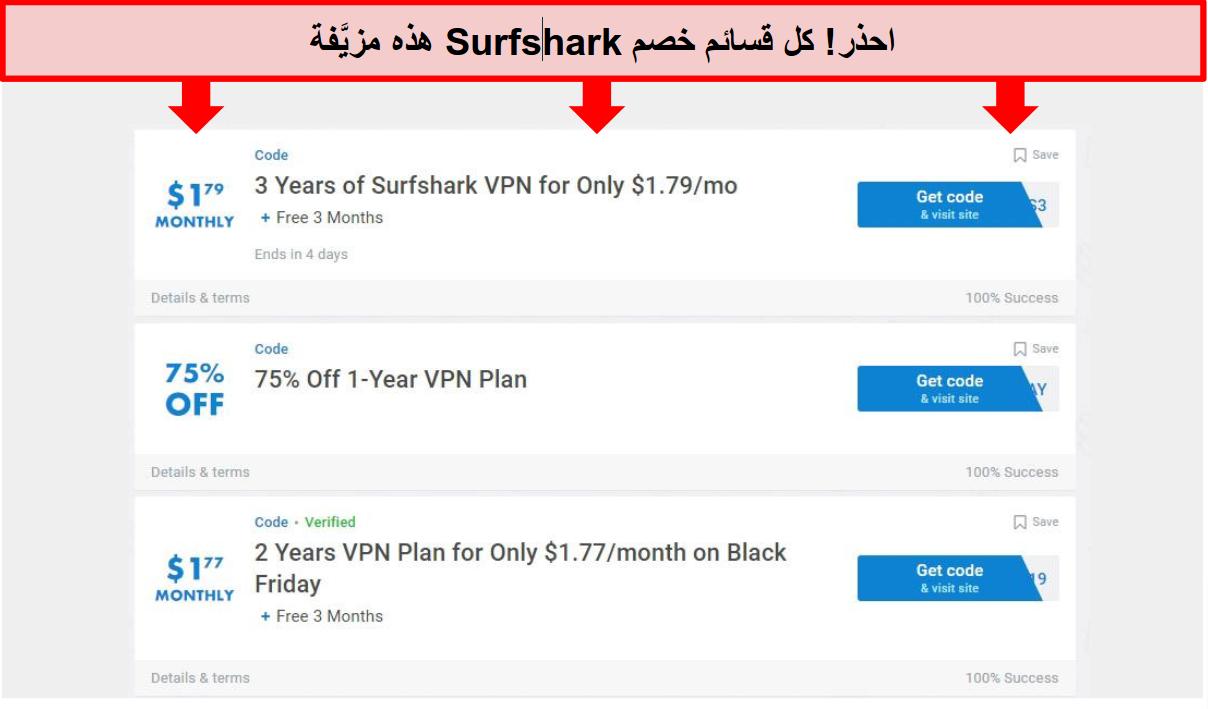 لقطة شاشة لكوبونات Surfshark المزيفة