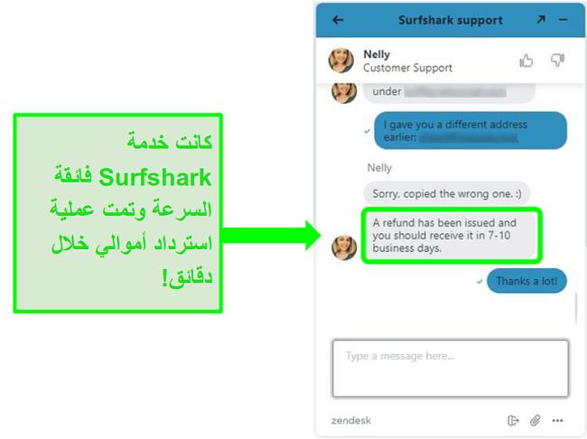 طلب استرداد الأموال عبر الدردشة المباشرة لـ Surfshark