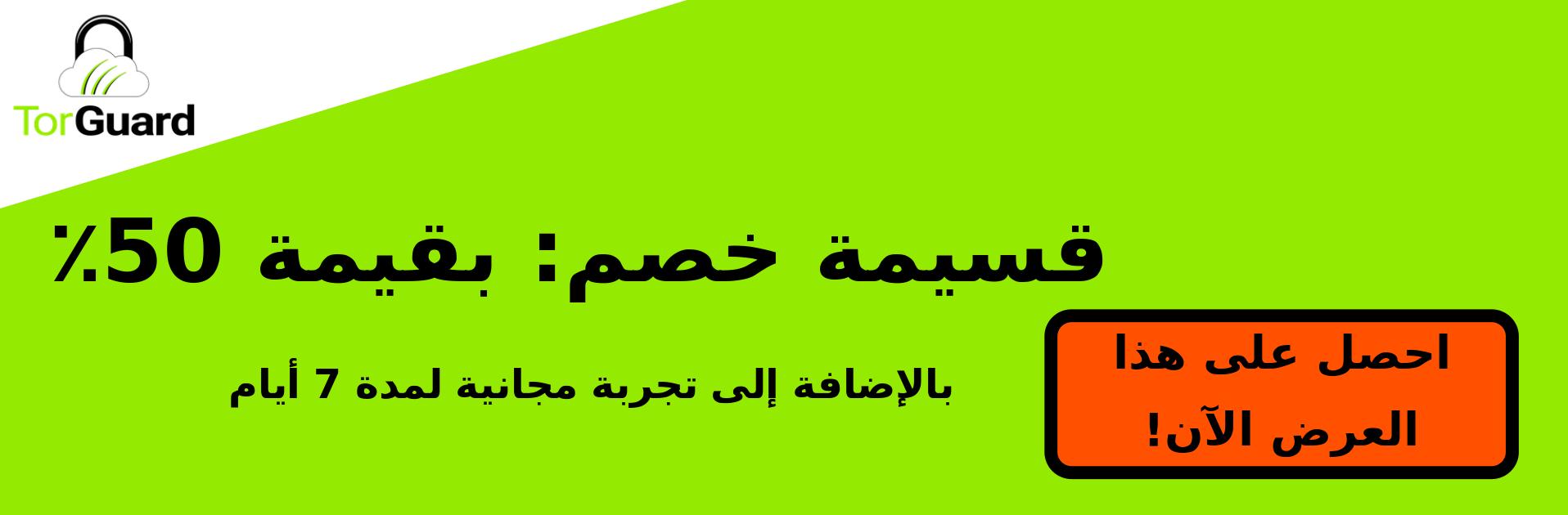 torguard vpn coupon banner 50% off