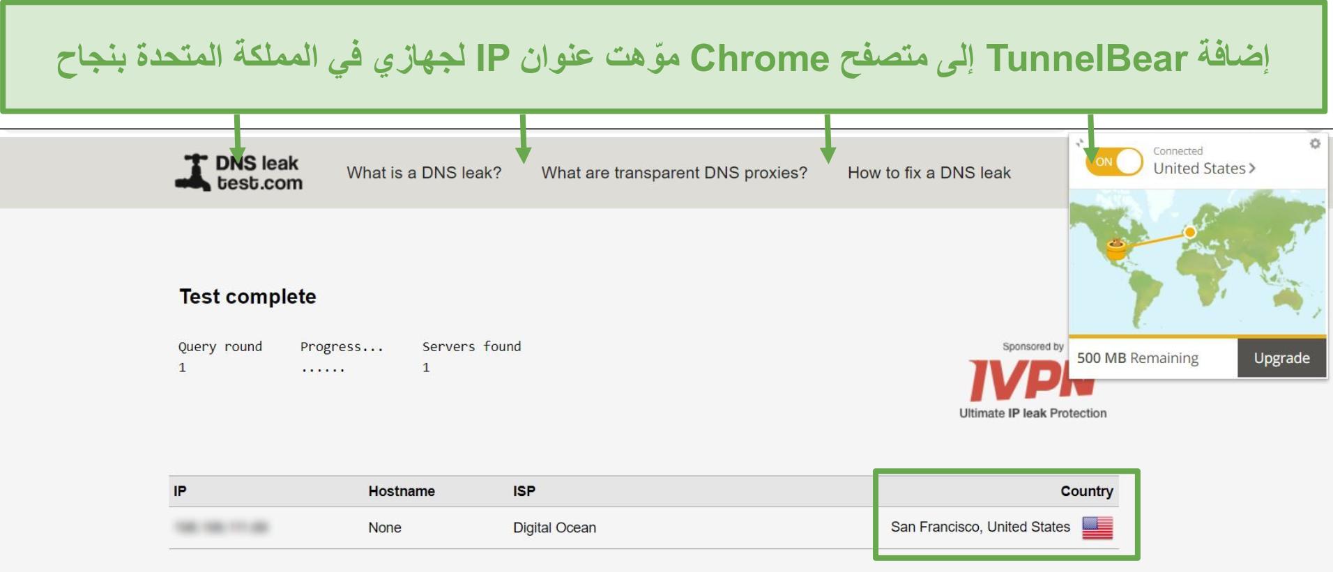 لقطة شاشة لنتائج اختبار تسرب DNS عند الاتصال بـ TunnelBear.