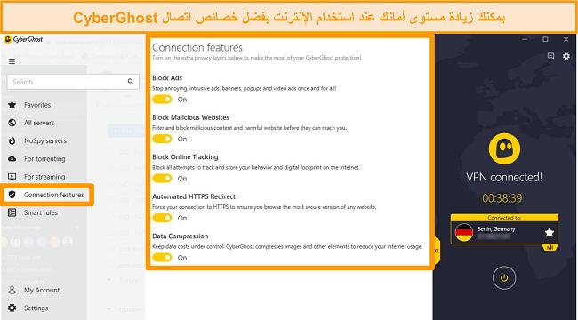 لقطة شاشة لميزات اتصال CyberGhost لتحسين الأمان عبر الإنترنت
