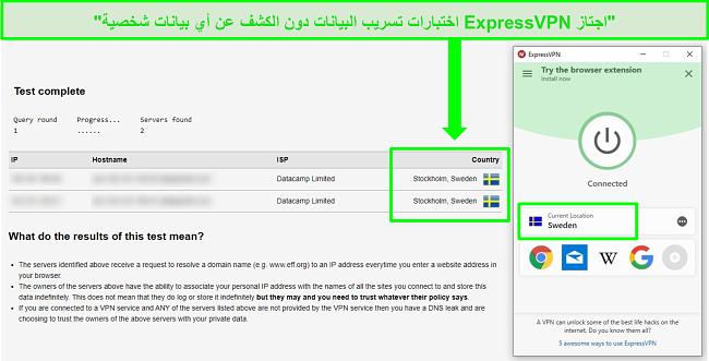 لقطة شاشة لـ ExpressVPN اجتياز اختبار تسرب DNS أثناء الاتصال بالخوادم السويدية