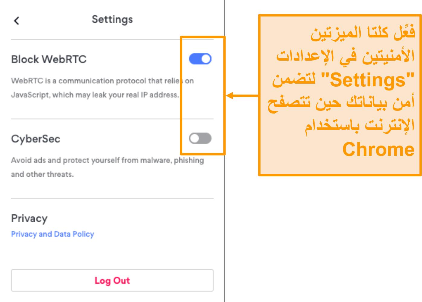 لقطة شاشة لميزات أمان ملحق متصفح Chrome في NordVPN.