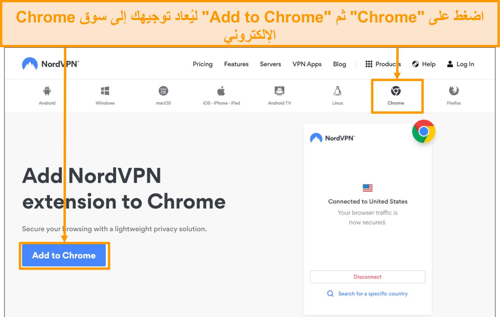 لقطة شاشة لتثبيت متصفح Chrome الخاص بـ NordVPN.