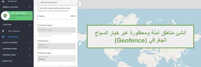 لقطة شاشة للمناطق الآمنة والمناطق المحظورة مع خيار Geofence