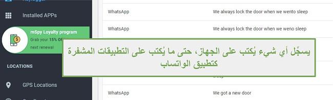 لقطة شاشة لسجلات التطبيقات المشفرة مثل WhatsApp