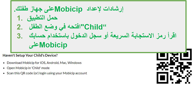 Mobicip كود QR