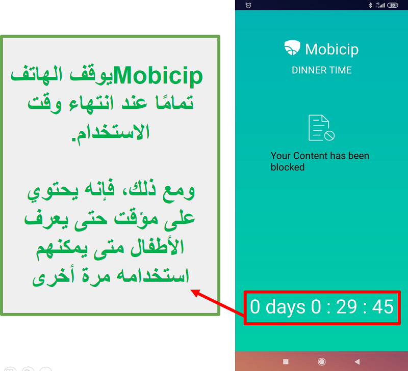 Mobicip يقوم بحظر جهاز