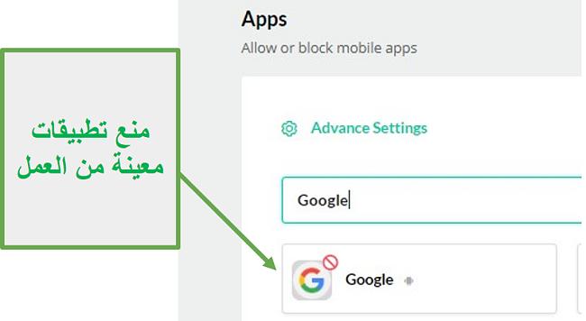 تطبيقات كتلة Mobicip