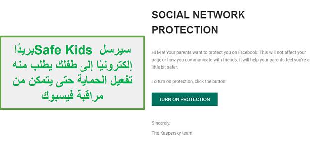 مراقبة الشبكات الاجتماعية الآمنة للأطفال