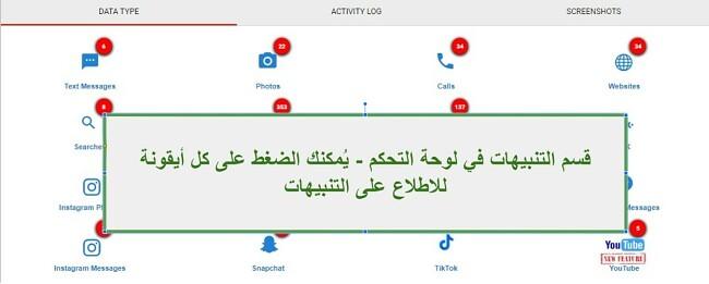 لقطة شاشة لقسم تنبيه WebWatcher