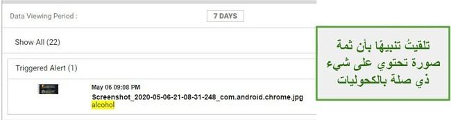 لقطة شاشة لتنبيهات WebWatcher من الصور